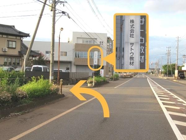新潟方面からの道順2