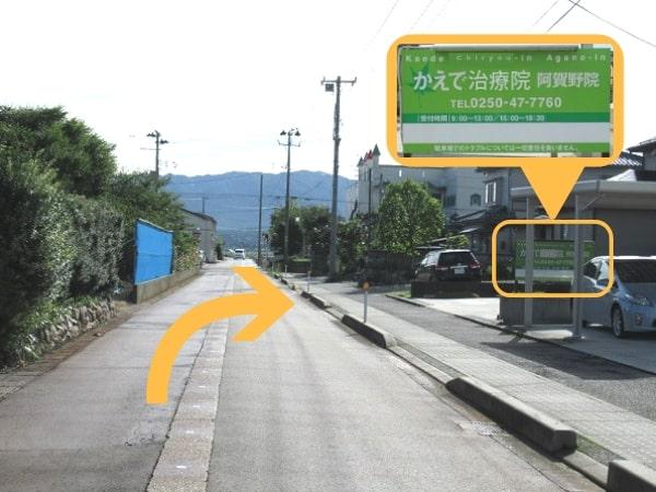新潟方面からの道順4