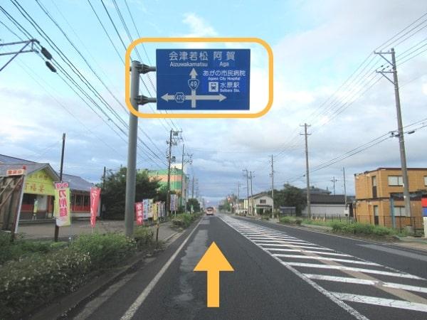 新潟方面からの道順1