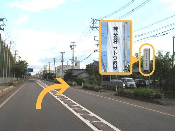 安田方面からの道順2