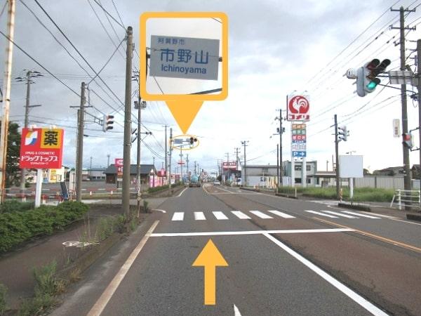 安田方面からの道順1
